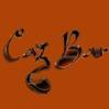 Caz Bar Stratford-upon-Avon Logo